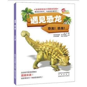 遇见恐龙 恐龙!恐龙!