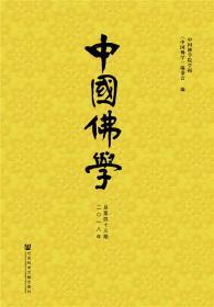 中国佛学:二〇一八年 总第43期