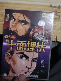 十面埋伏 动画电影版 1DVD