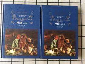神曲(地狱篇、炼狱篇)两册合售