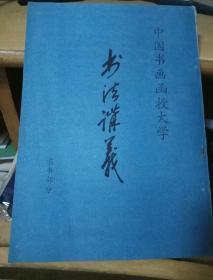 中国书画函授大学书法讲义隶书部分