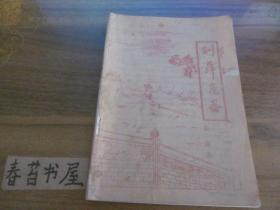 剑舞昆仑【全一册】