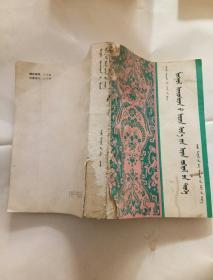 蒙文版:蒙古族现代文学史(书脊有磨损,见书影)
