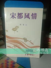 宋都风情【一版一印、仅5000册】