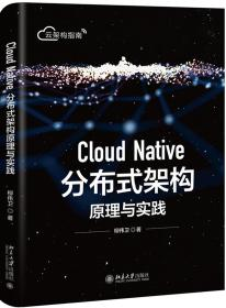 CLoud Native 分布式架构  原理与实践
