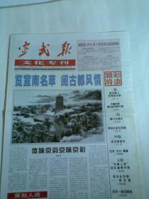 宣武报 文化专刊2010年2月25日 第29期