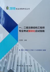 一.二级注册结构工程师专业考试模块化应试指南