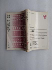 天皇の昭和史 天皇的昭和史 二战时期的天皇