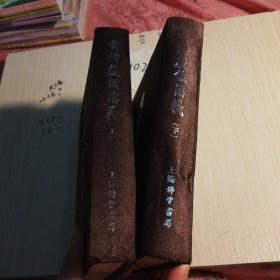 首楞严经讲义圆英法师(上 下2册 )32开 上海佛学书局