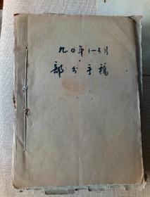 郭继恩 都昌人, 都昌县教研室原副主任。参与编辑《崛起的赣北》、《可爱的都昌》、《都昌县教育志》,主编《不灭的烛光》等。