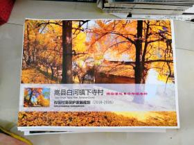 嵩县白河镇下寺村传统村落保护发展规划(2018-2035)