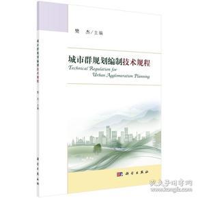 城市群规划编制技术规程