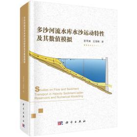 多沙河流水库水沙运动特性及其数值模拟