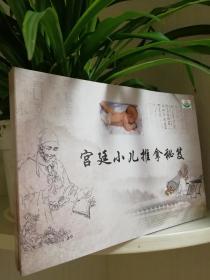 徐氏明清御医)宫廷小儿推拿秘笈 98页 顾问:徐亚珍