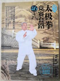 武式太极拳竞赛套路46式