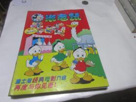 米老鼠1998年 5 - 12缺8      6本和售  无赠品