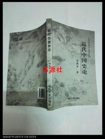 近代湖湘与中国系列---近代中国史论