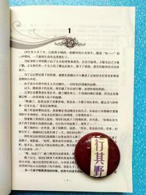 【慈母心浪子泪】2010年出版,书角轻微磕碰,整体品好。描写母子情的长篇小说,作者 陈啸天