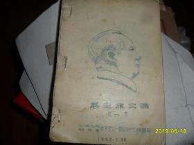 毛主席文集 第一卷(油印本)