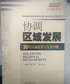 崛起的足迹·协调区域发展:30年区域政策与发展回顾