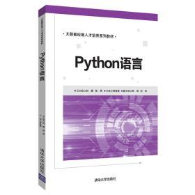 Python语言(大数据应用人才培养系列教材)