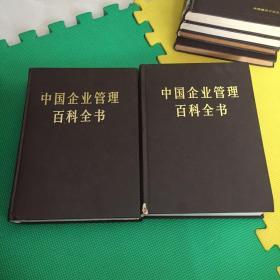 中国企业管理百科全书 上 下册