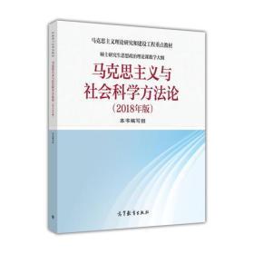 马克思主义与社会科学方法论(2018年修订)