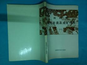 吉林省花岗岩类成及成矿作用