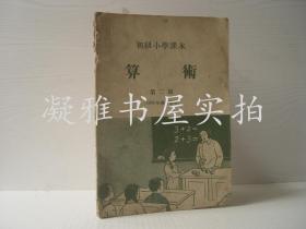 初级小学课本 算术(第二册1954年春季暂用)