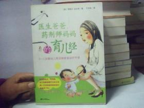 医生爸爸、药剂师妈妈的育儿经9787802201552