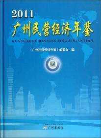 2011广州民营经济年鉴