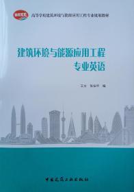 建筑环境与能源应用工程专业英语/王方