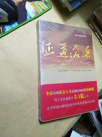 正道沧桑   社会主义500年-(含DVD光盘)50集大型电视系列片【全新未拆封】