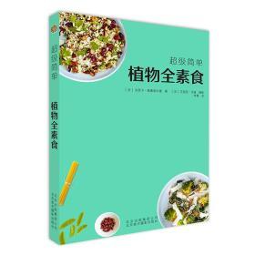 超级简单植物全素食
