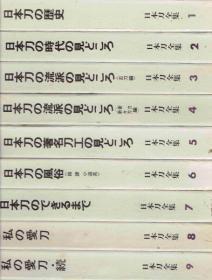 日本刀全集 全九册       精装   日文