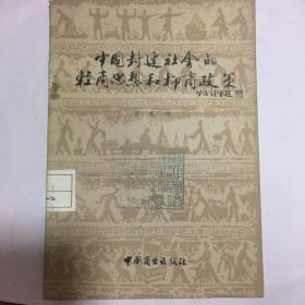 正版现货 中国封建社会的轻商思想和抑商政策 曾兆祥 著 中国商业出版社出版 图是实物