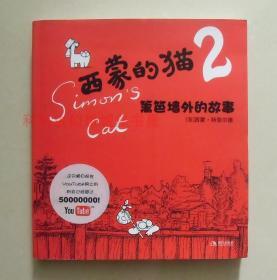 【正版现货】西蒙的猫2:篱笆墙外的故事 西蒙特菲尔德