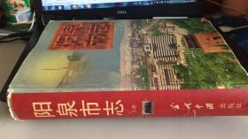 阳泉市志(上)