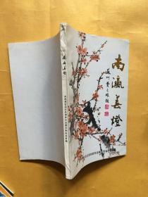 谜语类-南瀛春灯(签赠本)