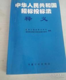 《中华人民共和国招标投标法》 释义