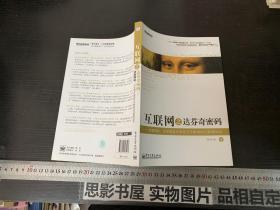 互联网之达芬奇密码:与中国五亿网民互为影响的互联网DNA
