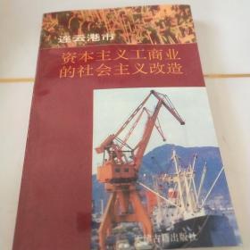 连云港市资本主义商业的社会主义改造