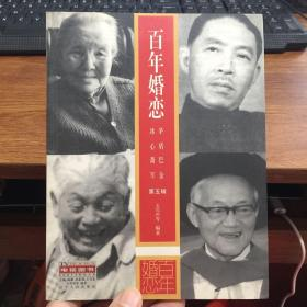 百年婚恋第五辑