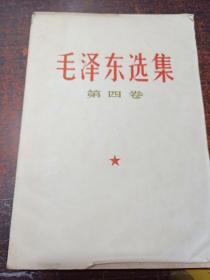 毛泽东选集(第四卷)书品看图