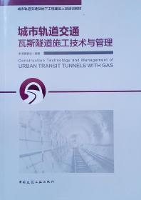 城市轨道交通瓦斯隧道施工技术与管理