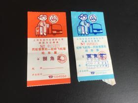 上海民航售票处——虹桥飞机场班车票(老车票2枚不同)