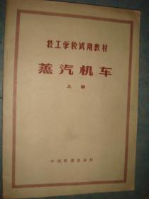 《蒸汽机车》上册 中国铁道出版社 馆藏 书品如图