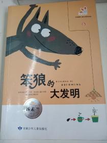 笨狼的故事(6):笨狼的大发明