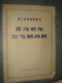 《蒸汽机车空气制动机》石家庄 柳州 锦州铁路学校 等 私藏 品佳 书品如图.