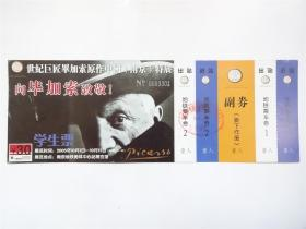 早期南京地铁    毕加索原作特展    面值学生票副券完整未使用    实物完整